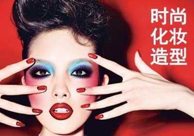 徐州化妆造型精英班