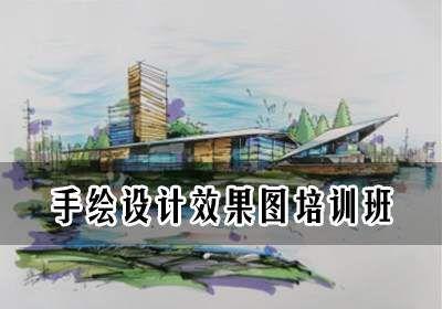 北京零基础手绘设计培训(面授+网课)