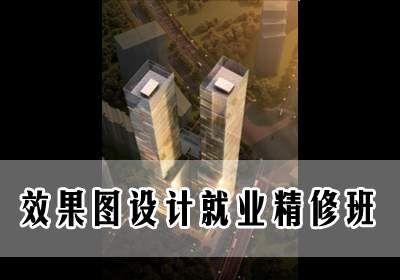 北京天成3Dmax室外效果图设计