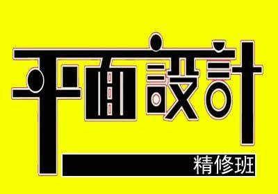 北京专业平面设计培训