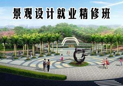 北京零基础景观设计就业精修班