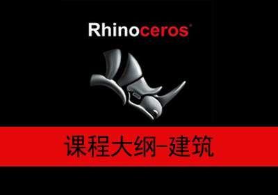 北京Rhino犀牛软件培训