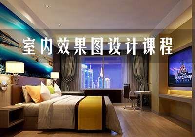 北京室内效果图设计课程