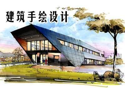北京建筑手绘设计培训班