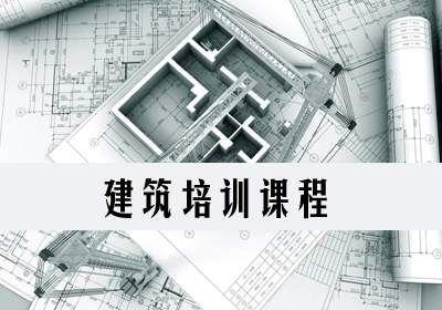 零基础天正建筑培训课程