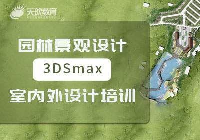 园林景观设计3DSmax室内外设计培训