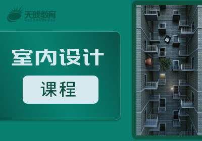 南京室内设计培训