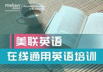 美联英语北京通用英语培训(网课与面授班)