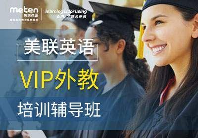 北京英语培训班VIP外教精品小班