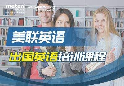 美联英语免费A级毛片18禁网站美联出国留学英语出国留学英语
