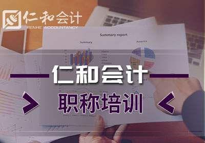 北京安定门东大街培训仁和职称培训