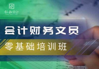 北京仁和零基础财务文员班
