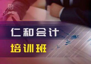 北京鼓楼外大街会计培训班