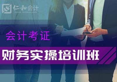 北京仁和会计培训天坛校区小实操新班