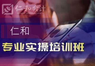 免费A级毛片18禁网站仁和培训土桥实操班