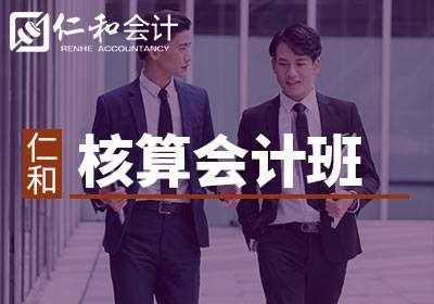 北京实操类课程核算会计班