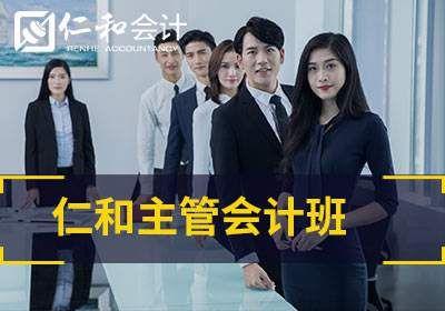 北京治理类主管会计班