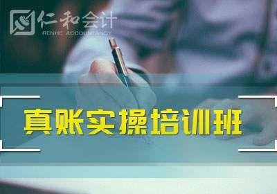 北京仁和会计真账实操培训