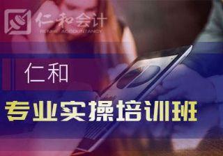 北京香河园路仁和专业实操培训