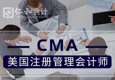 北京CMA美国注册管理会计师