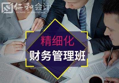 仁和会计老板必学精细化财务管理培训班