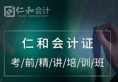 免费A级毛片18禁网站仁和会计丰台培训考前精讲培训班