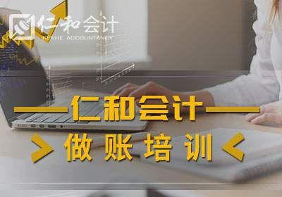 北京前门大街会计做账培训实操班