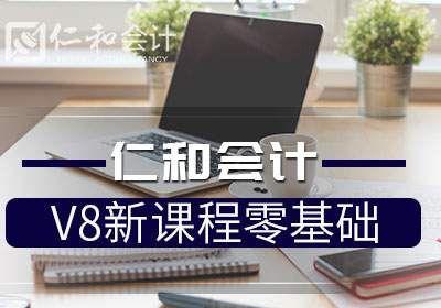 仁和会计V8新课程会计培训