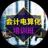余姚会计电算化考证培训