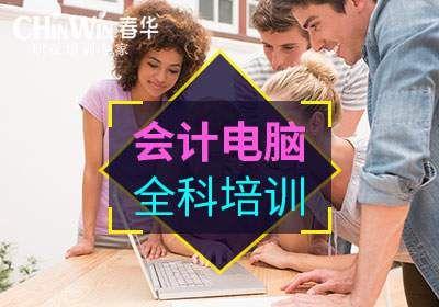 余姚会计电脑全科培训