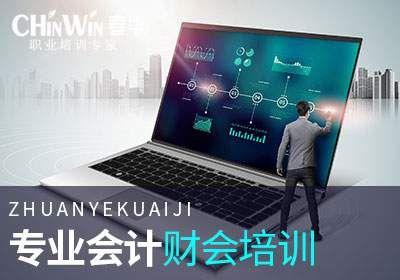 余姚财会中专培训-浙江职业专修学院