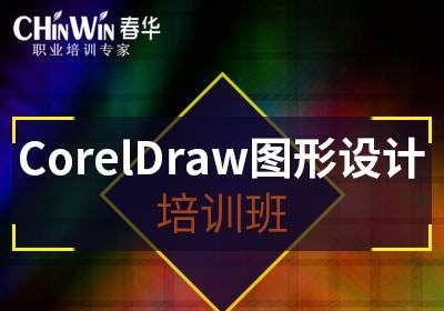 余姚CorelDraw图形设计平面设计培训