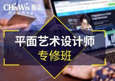 余姚平面艺术设计师专修班(包安排就业)