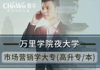 余姚市场营销学大专