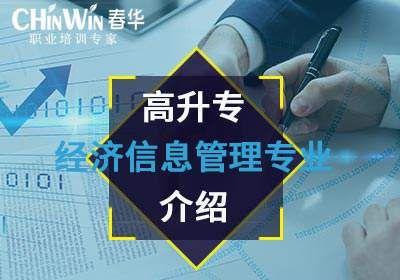 余姚高升专经济信息管理专业介绍