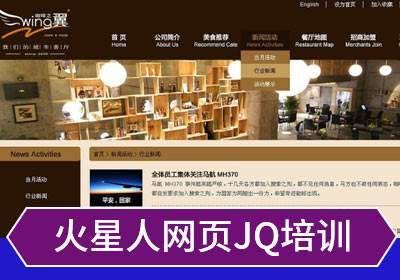 火星人网页设计JQ培训