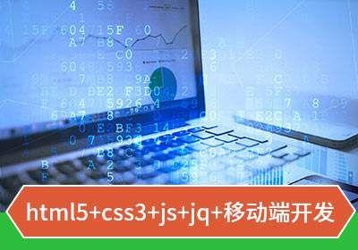 html5+css3+js+jq+移动端开发