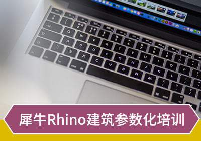 犀牛Rhino建筑参数化培训