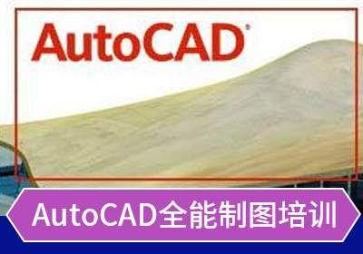 AutoCAD全能制图培训