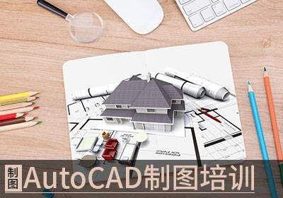 长春AutoCAD制图培训