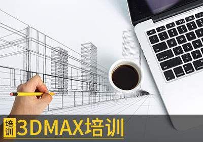 长春3DMAX培训