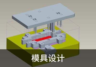 厦门UG模具设计/CNC编程班