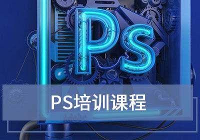 无锡PS培训班(网课与面授班)