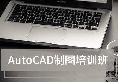 AutoCAD制图培训班(网课与面授班)