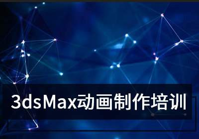 3dsMax动画制作培训班