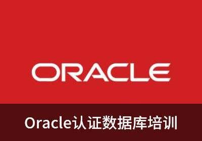 Oracle认证数据库治理员OCA