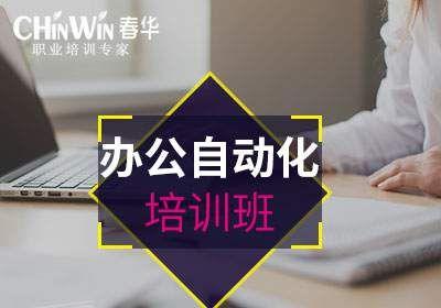 余姚办公自动化培训