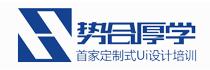 北京势合厚学UI设计免费领取彩金网址大全
