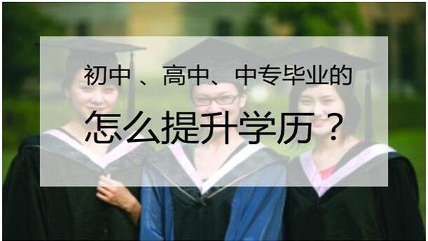 成人高考�zh�9`�z�Nj_昆明成人高考报名条件及招生注意事项