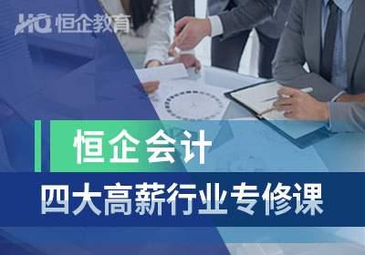 交通运输行业会计实训专修班